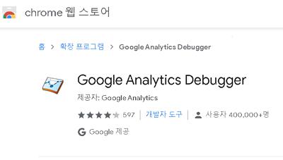Google_Analytics_Debugger_extension.png