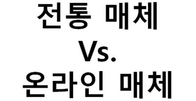 온라인_매체_전통_매체.png