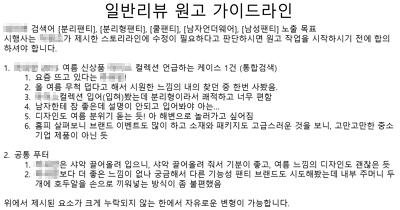 남성언더웨어_바이럴_가이드라인_1.png