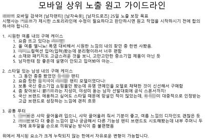 남성언더웨어_바이럴_가이드라인.png