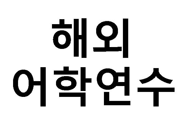 어학연수_성공사례.png